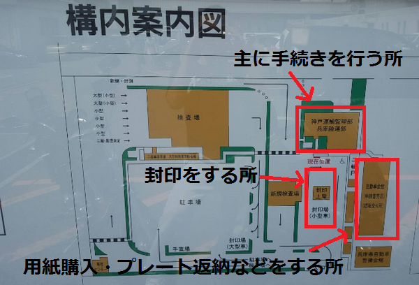 運輸支局の構内案内図