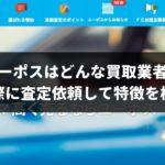 ユーポスはどんな車買取業者?実際に愛車を査定してもらうと接客のレベルは最高だった