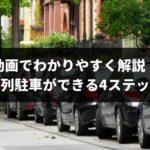 【動画あり】今日からできる!縦列駐車がサクッとできる4ステップ
