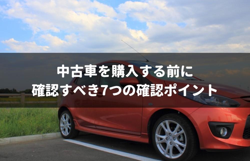 【チェックリスト付き】中古車を購入する前に!試乗時に確認すべき7つの確認ポイント