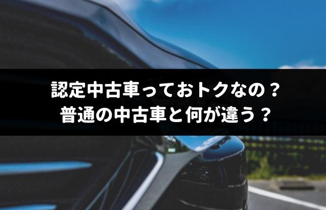 認定中古車はおトク?3つのメリットとたった1つのデメリットを解説01