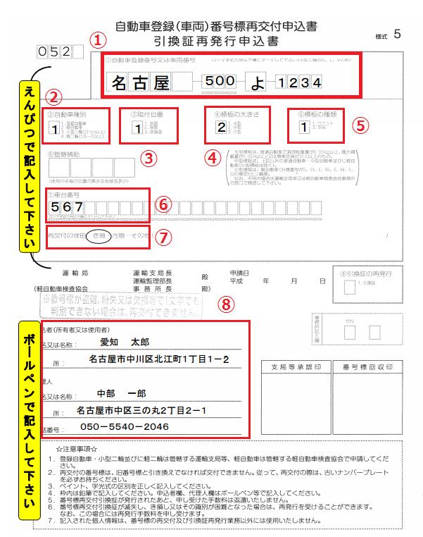 自動車登録番号標再交付申込書記載例