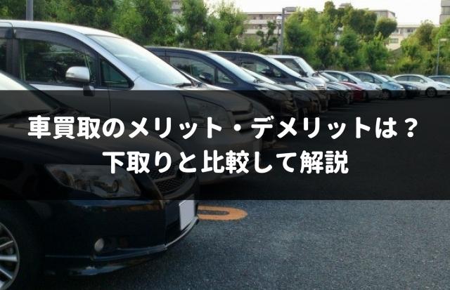 車買取メリットデメリット01