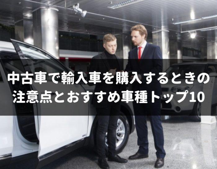 【2019年最新版】中古の輸入車や外車を購入する人は必見!おすすめ車種トップ10