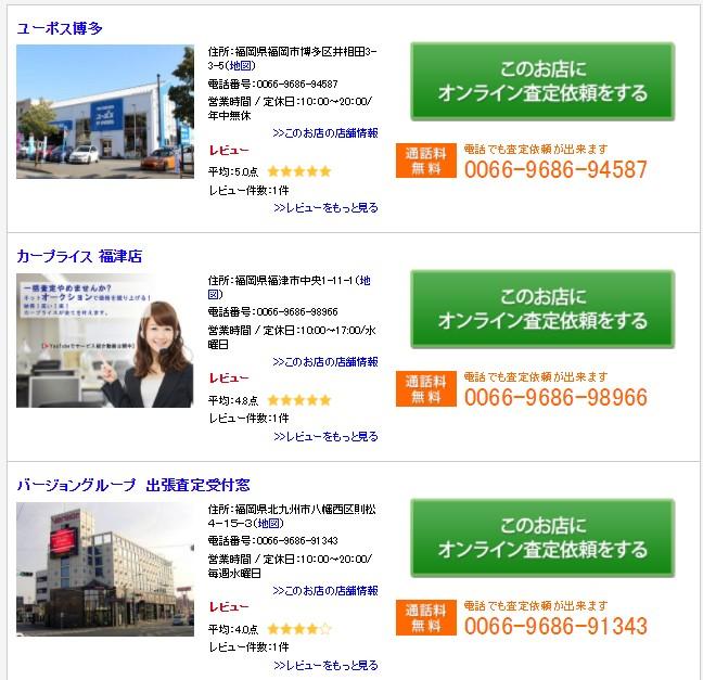 Goo買取の買取業者を選ぶページ