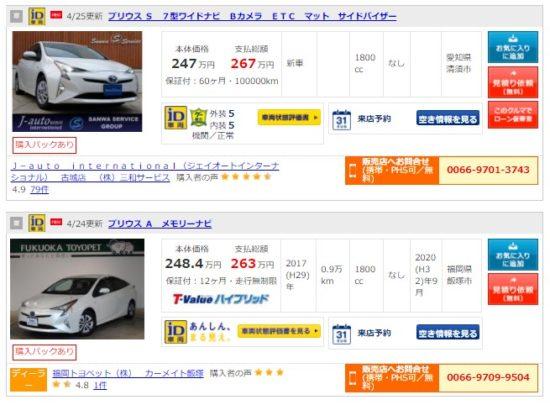 goo-netの中古車ページ