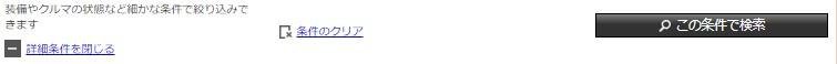 グーネットの検索ボタン