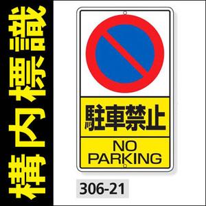 構内標識 駐車禁止 NO PARKING  306-21