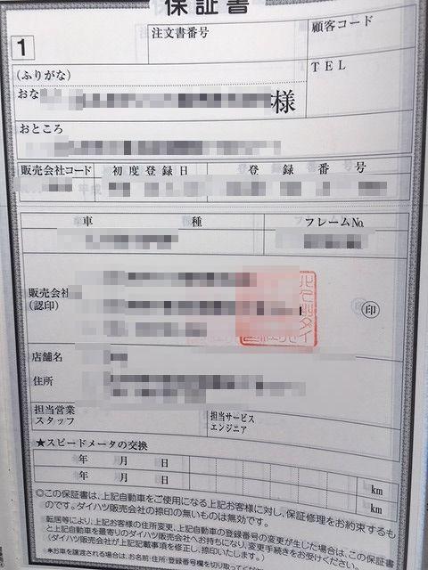 中古車の保証書のチェック
