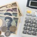 銀行系マイカーローンによく有る【保証料】の意味や支払方法を解説
