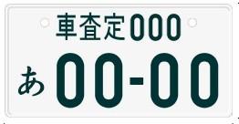 白色に緑文字のナンバープレート
