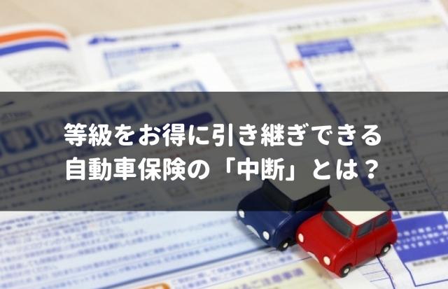 車保険は中断したほうがお得?どんな人が中断すべきなのか完全ガイド