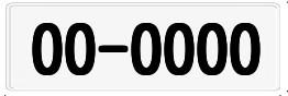 白色に黒文字のナンバープレート