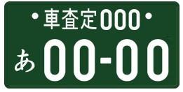 緑色に白文字のナンバープレート