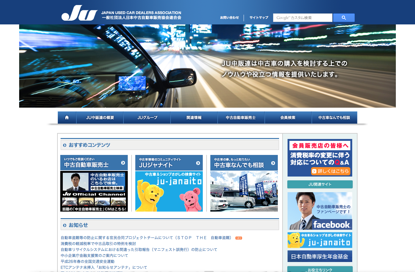 JU中販連(日本中古自動車販売協会連合会)とは
