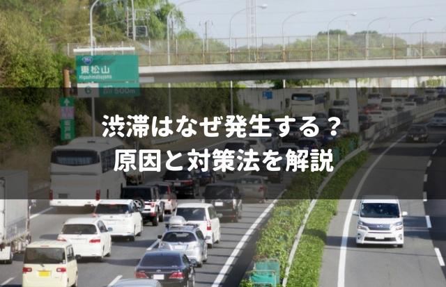 渋滞が発生する原因・仕組みと渋滞予測をゲットする方法まとめ