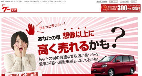 車一括査定なし・個人情報なしの相場サイト(グーネット買取)
