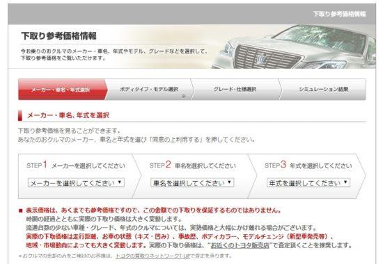 車一括査定なし・個人情報なしの相場サイト(トヨタ)