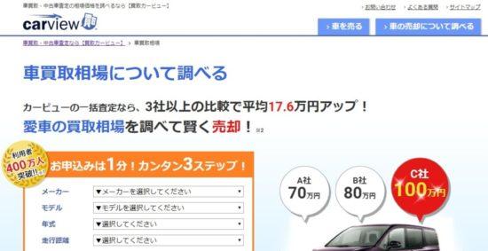 車一括査定なし・個人情報なしの相場サイト(カービュー)