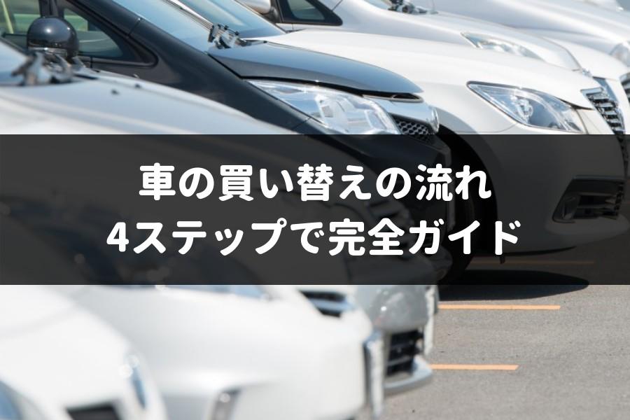 【初心者必見】3分でわかる!車の買い替えの流れ4ステップを専門家がシンプルに解説