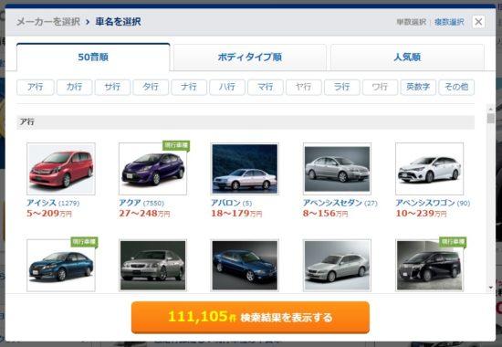 【補足】総額が安い中古車の探し方3