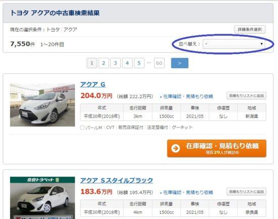 【補足】総額が安い中古車の探し方4