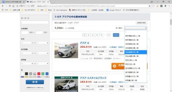 【補足】総額が安い中古車の探し方5
