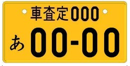 黄色に黒文字のナンバープレート