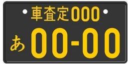 黒色に黄色文字のナンバープレート
