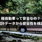 軽自動車の安全性を徹底検証!抜群の安全性を誇る人気車種3台も解説