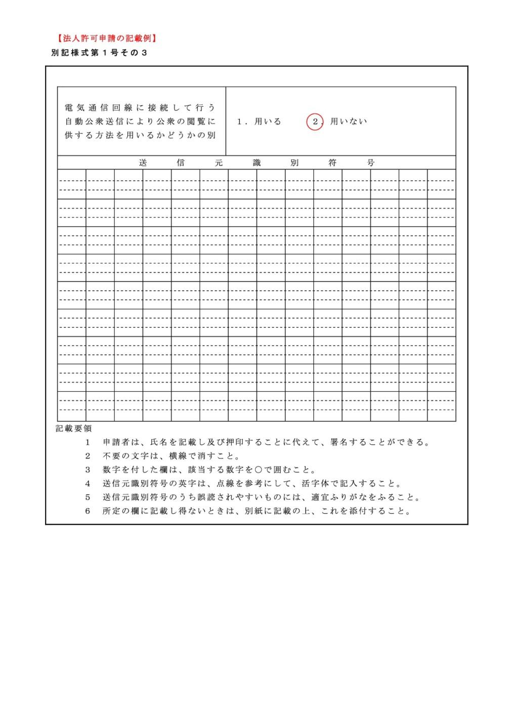kobutu1_04r-001