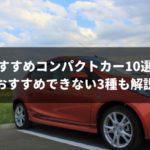 予算100万円以下で買えるコンパクトカー中古車のおすすめ車種5選【2020年最新版】