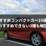 予算100万円以下で買えるコンパクトカー中古車のおすすめ車種5選【2018年最新】