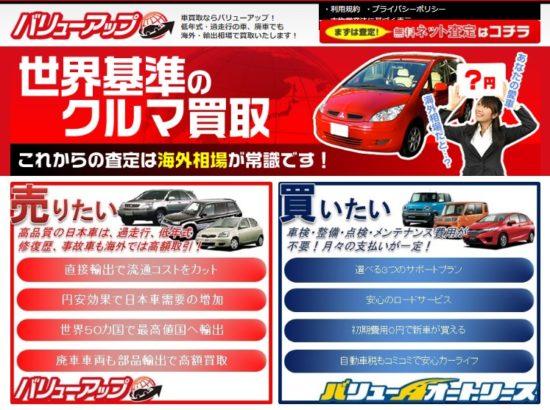 古い車を売るなら輸出業者?