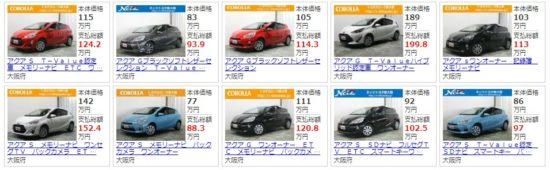 中古車の値引きにつかえない他社価格