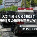 【完全保存版】交通違反の種類は大きく分けて3つ!具体的な点数も解説