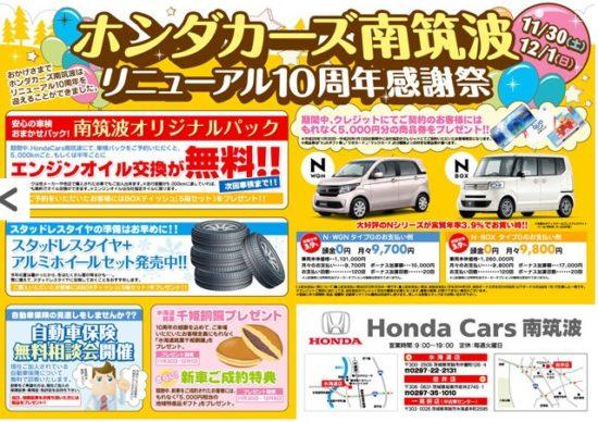新車購入の値引き(チラシ)