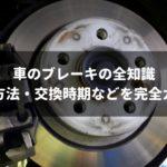 車のブレーキの全知識!点検方法・交換時期から上手な操作方法まで徹底解説