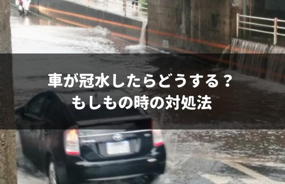 車を諦める覚悟が重要!誰でもできる冠水した時の対処法を完全ガイド