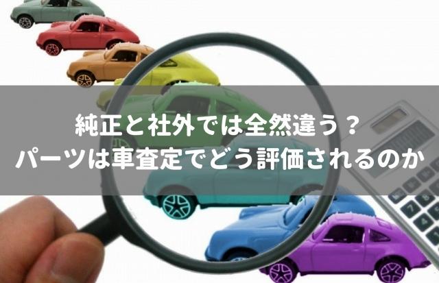 純正と社外では全然違う?車査定でパーツを高価買取してもらう裏技をプロが完全ガイド