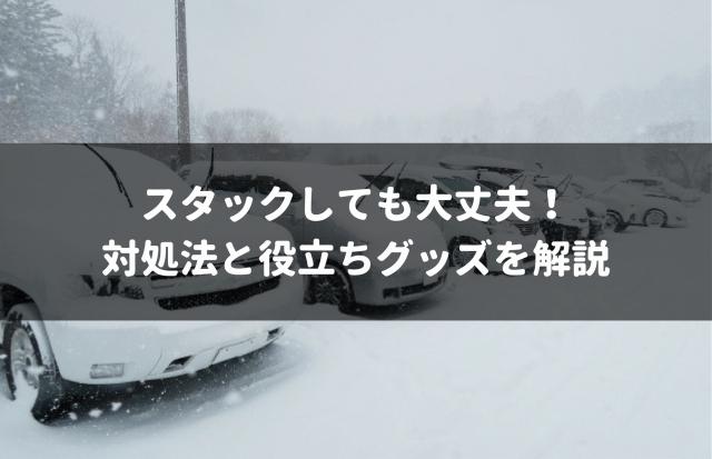 雪で車がスタックした場合の7つの脱出方法と脱出に役立つアイテム5選