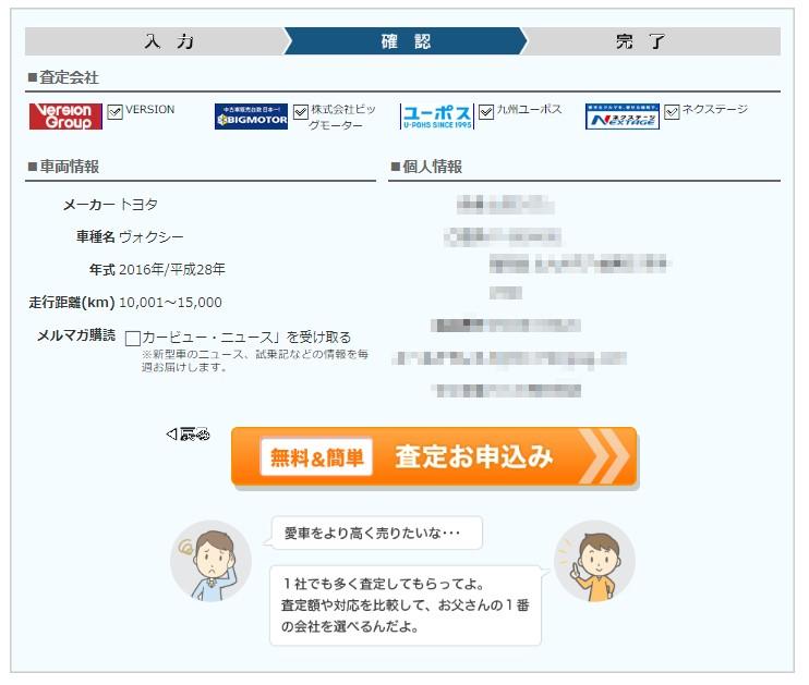 kurumatakashi-select