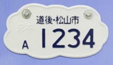 松山市のご当地ナンバー