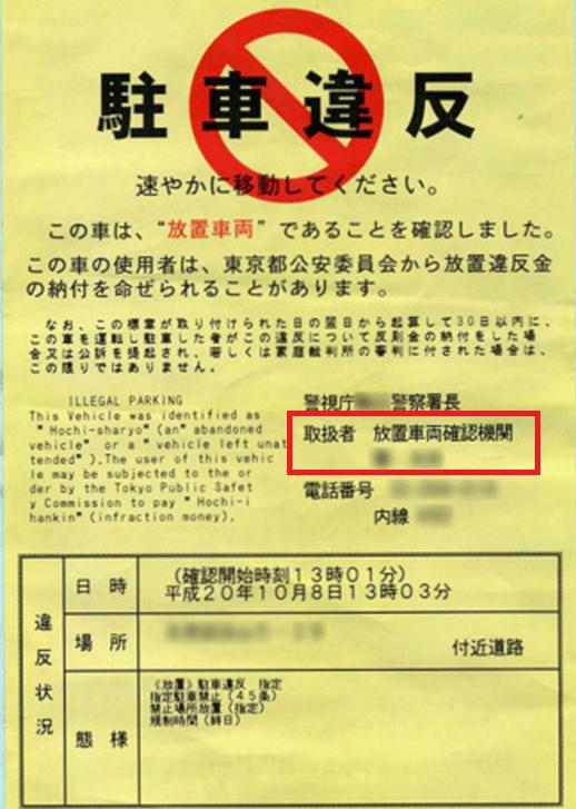 民間監視員が貼付した放置車両確認標章