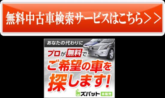 無料中古車検索サービス