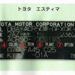 トヨタエスティマのネームプレート