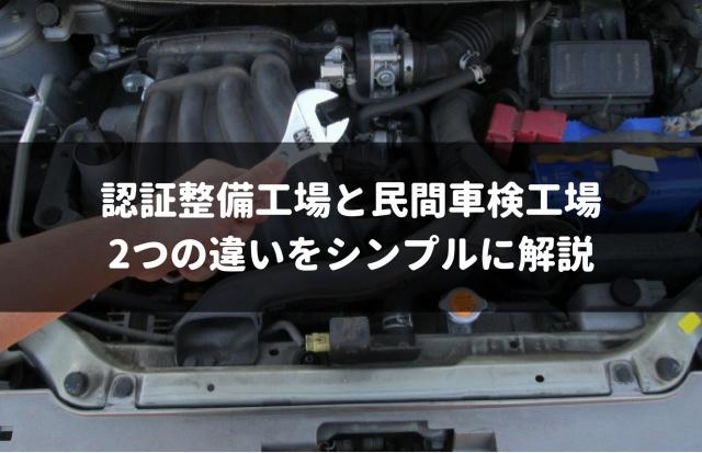 自動車整備工場(認証整備工場)と指定整備工場(民間車検工場)の違い