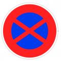 放置駐車違反と駐停車違反の違い・罰金・反則金・点数のまとめ
