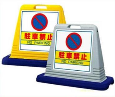 駐車禁止スタンド看板