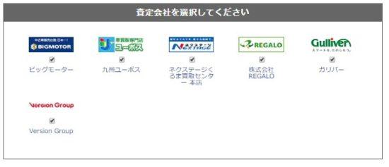 楽天オートの査定会社選択画面